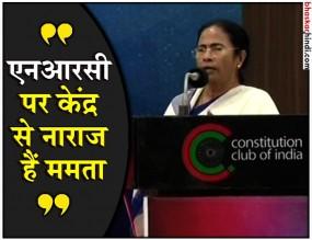 Assam NRC Draft: ममता बोली- सरकार के इन कदमों से गृहयुद्ध छिड़ सकता है