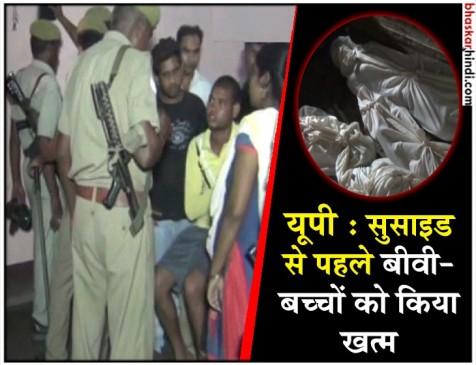 UP: पत्नी और तीन बेटियों की हत्या कर पति ने की आत्महत्या, घर में पड़े मिले शव