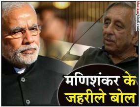 मणिशंकर बोले-सीएम रहते मुसलमानों को पिल्ला कहा था, अब वही देश का PM