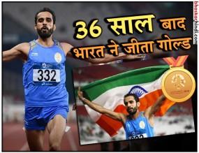 एशियन गेम्स: 36 साल बाद भारत ने 800मी रेस में जीता सोना, मंजीत बने गोल्डन बॉय