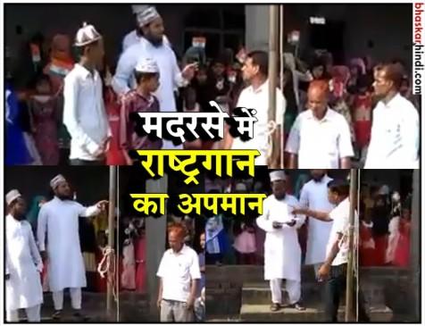 VIDEO : मौलवी ने मदरसे में किया राष्ट्रगान का अपमान, बच्चों को भी नहीं गाने दिया