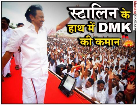 DMK अध्यक्ष बनते ही मोदी सरकार पर बरसे स्टालिन, कहा- देश बर्बाद करने वालों को रोकना होगा