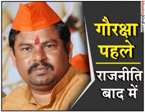 गौरक्षा को पहली प्राथमिकता बताकर तेलंगाना के बीजेपी विधायक ने दिया इस्तीफा