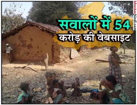 मध्य प्रदेश: 4.25 लाख घरों में बिजली नहीं, आदिवासियों के लिए बन रही 54 करोड़ की वेबसाइट