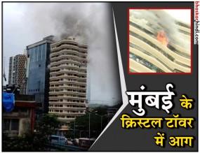 मुंबई के क्रिस्टल टॉवर में लगी भीषण आग, 4 की मौत, 16 घायल