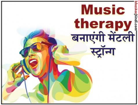 म्यूजिक सुनने से कम होता है तनाव, जानिए कैसे काम करती है ये थेरेपी