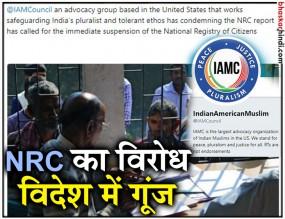 अमेरिका में मुस्लिमों ने की NRC खारिज करने की मांग, टीएमसी मनाएगी BLACK DAY