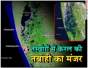 अंतरिक्ष से भी दिखा केरल की तबाही का मंजर, नासा ने जारी की तस्वीरें