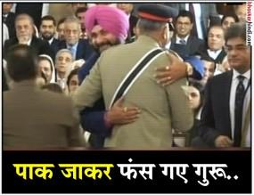 नवजोत सिंह सिद्धू ने पाकिस्तानी आर्मी चीफ को लगाया गले, छिड़ा विवाद