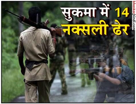 छत्तीसगढ़: सुरक्षा बलों को मिली बड़ी कामयाबी, मुठभेड़ में 15 नक्सली ढेर