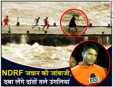 बीमार बच्चे को सीने से चिपकाकर NDRF अधिकारी कन्हैया कुमार ने पार किया डूबता पुल