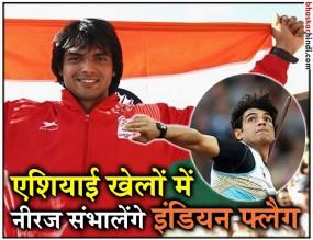 Asian games 2018 : जेवलिन थ्रोअर नीरज चोपड़ा होंगे भारतीय दल के ध्वजवाहक