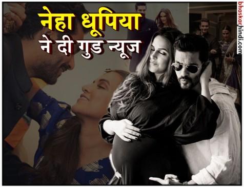 गुड न्यूज : नेहा धूपिया ने बेबी बंप के साथ शेयर की अपनी तस्वीरें