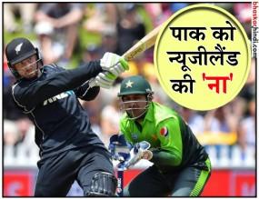 सुरक्षा कारणों के चलते न्यूजीलैंड ने पाकिस्तान में सीरीज खेलने से किया इंकार
