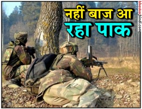 पाकिस्तान ने किया स्नाइपर अटैक, तंगधार में 1 भारतीय सैनिक घायल