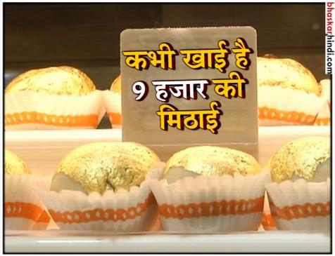 9 हजार रुपए किलो में बिक रही ये मिठाई, जानिए क्यों है इतनी मंहगी