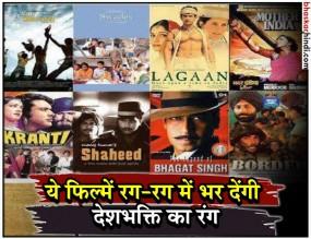 72वे स्वतंत्रता दिवस पर जानें, देशभक्ति का पाठ पढ़ाने वाली बॉलीवुड की 10 बेहतरीन फिल्में