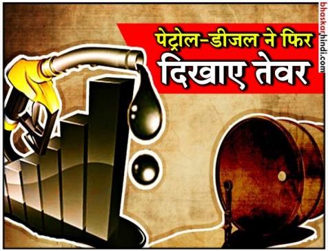 पेट्रोल-डीजल की कीमत में रिकॉर्ड बढ़ोतरी, दिल्ली में 78.52 तो मुंबई 86 के करीब पेट्रोल