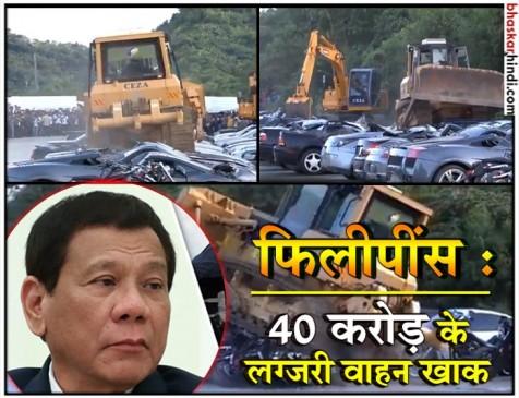 VIDEO : फिलीपींस के राष्ट्रपति ने नेस्तनाबूद की 40 करोड़ की कार और बाइक
