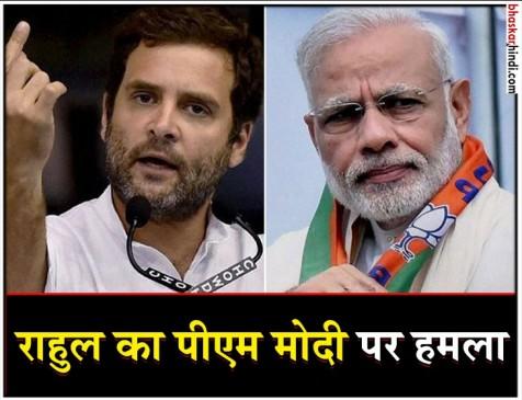 यूपी में बीजेपी एमएलए रेप करता है, पीएम एक शब्द नहीं बोलते: राहुल गांधी