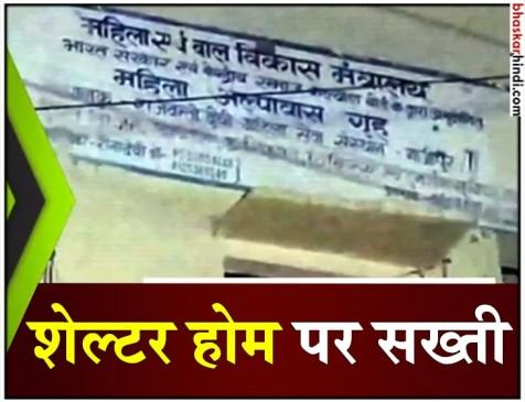 UP के गाजीपुर में अवैध शेल्टर होम पर पुलिस की छापेमारी, 3 लोग गिरफ्तार