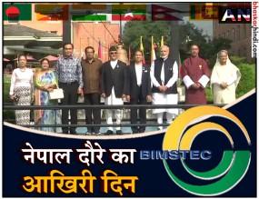 BIMSTEC: काठमांडू घोषणापत्र पर हुए हस्ताक्षर, पीएम मोदी ने किया पशुपतिनाथ धर्मशाला का उद्घाटन
