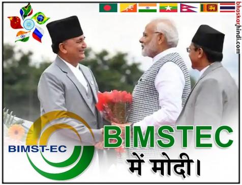 बिम्स्टेक सम्मेलन: नेपाल की राष्ट्रपति विद्या देवी और शेख हसीना से पीएम मोदी ने की मुलाकात