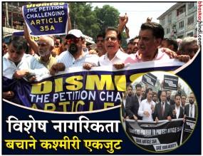 35-A पर सुनवाई का विरोध, आज और कल कश्मीर बंद का ऐलान