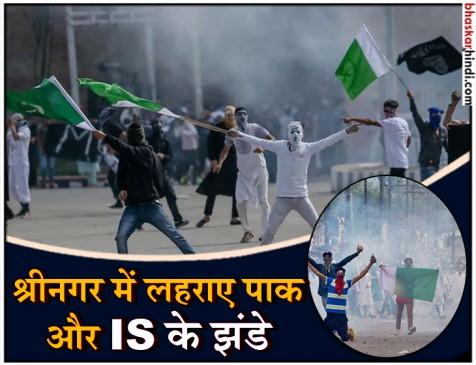 ईद की नमाज के बाद हिंसक झड़प, सुरक्षाबलों पर पत्थरबाजों ने किया हमला