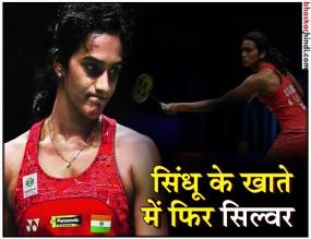 वर्ल्ड बैडमिंटन चैंपियनशिप : फाइनल में सिंधू की हार, सिल्वर से करना पड़ा संतोष