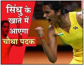 वर्ल्ड बैडमिंटन चैंपियनशिप के सेमीफाइनल में पहुंची पीवी सिंधु
