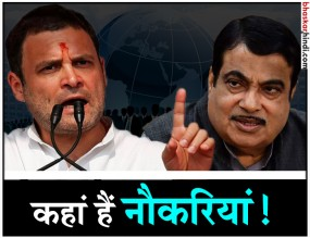 राहुल ने साधा गडकरी पर निशाना, कहा-सही कह रहे हैं, कहां है नौकरी?