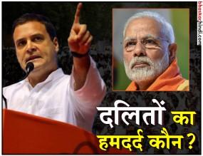 राहुल गांधी का वार, पीएम मोदी के दिल में दलितों के लिए जगह नहीं
