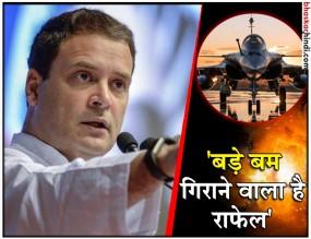राहुल ने राफेल डील को बताया वैश्विक भ्रष्टाचार, डील की टाइमिंग पर भी उठाया सवाल