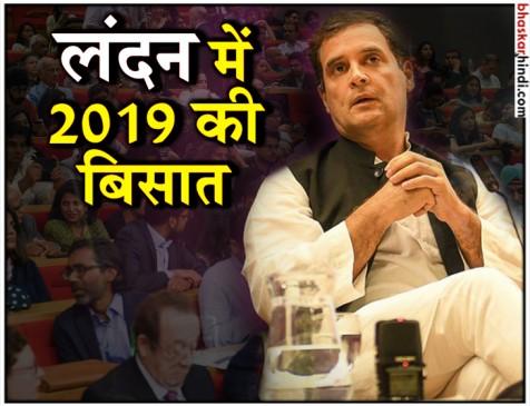 लंदन में बोले राहुल गांधी, 2019 का चुनाव BJP-RSS बनाम सभी दल