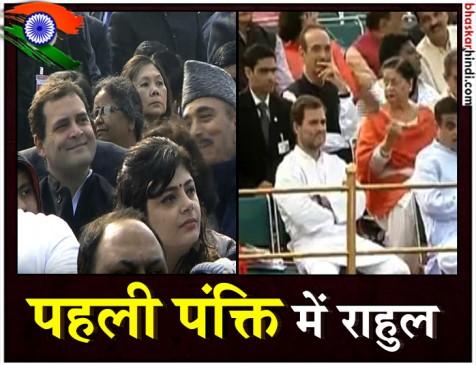 पहली पंक्ति में दिखे कांग्रेस अध्यक्ष राहुल गांधी, गणतंत्र दिवस पर पीछे मिली थी जगह