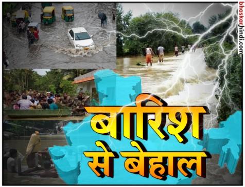 अब उत्तर और पश्चिम भारत में बारिश का कहर, दर्जनों गांवों से संपर्क टूटा