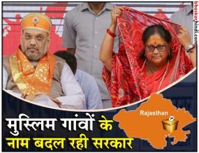 राजस्थान चुनाव : बीजेपी 4G की स्पीड से बदल रही मुस्लिम गांवों के नाम