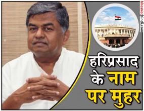 राज्यसभा उपसभापति चुनाव: बीके हरिप्रसाद होंगे विपक्ष के उम्मीदवार