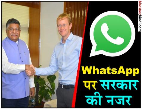 फेक न्यूज पर सरकार सख्त, WhatsApp सीईओ के सामने रखी तीन शर्तें