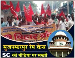 मुजफ्फरपुर रेप कांड : SC ने कहा - मीडिया न दिखाए बच्चियों की तस्वीरें,लेफ्ट-आरजेडी का बंद