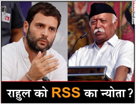 राहुल गांधी को अपने कार्यक्रम में बुला सकती है RSS, ये है बड़ी वजह