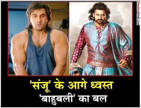 'संजू' की 'बाहुबली' 2 को पटखनी, 1 महीने बाद बनाया ये रिकॉर्ड