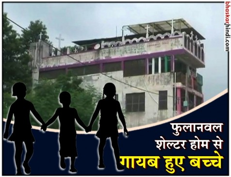 लुधियाना के शेल्टर होम से 30 बच्चे मिसिंग, FIR दर्ज