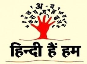 शिवराज सरकार का बड़ा फैसला, दुकानों और प्रतिष्ठानों के बोर्ड हिन्दी में होंगे