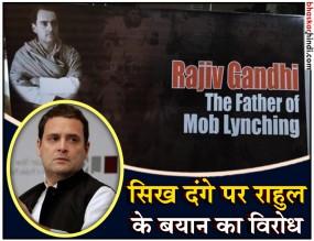 भाजपा प्रवक्ता ने दिल्ली में लगवाए विवादित पोस्टर, राजीव गांधी को बताया फादर ऑफ मॉब लिंचिंग