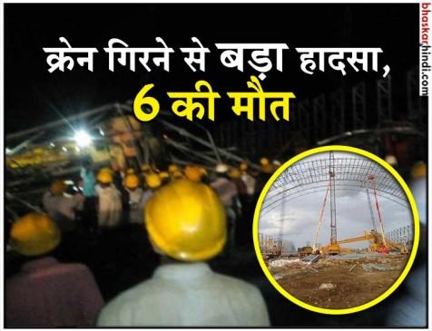कर्नाटक: सीमेंट फैक्ट्री में क्रेन गिरने से 6 मजदूरों की मौत