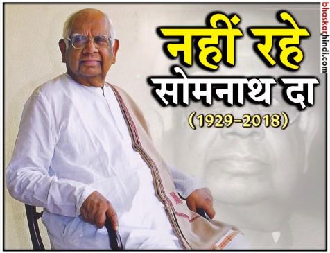 10 बार सांसद रहे पूर्व स्पीकर सोमनाथ चटर्जी का 89 वर्ष की उम्र में निधन