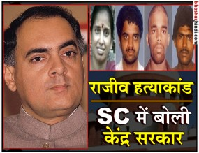 केन्द्र ने SC से कहा- पूर्व PM राजीव गांधी के हत्यारों को नहीं कर सकते रिहा