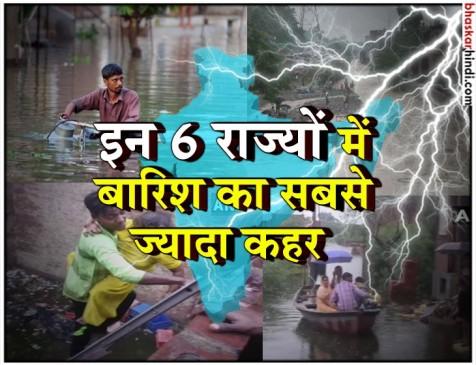 नदियां दे रहीं खतरे का संकेत, यूपी में बारिश से बिगड़े हालात, अब तक 92 मौतें